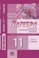 Алгебра и начала математического анализа 11 кл. Базовый и углубленный  уровни. Учебник
